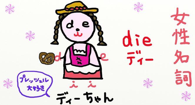 diechan