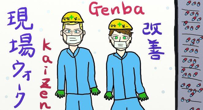 genbawalk